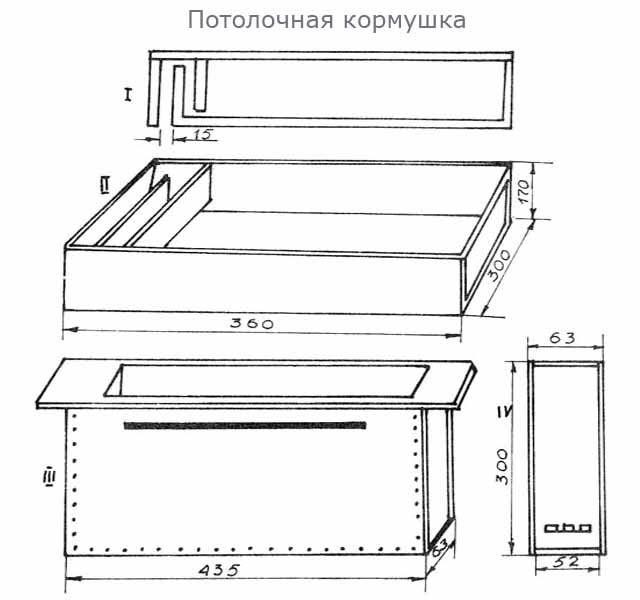 Ceiling trough