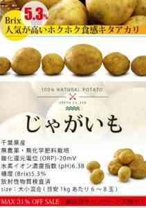 ジャガイモ用オム肥料の説明