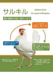 鶏に適した複合飼料