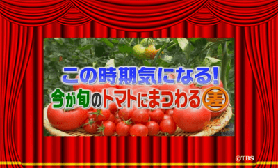 トマト爆発の特徴