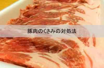 肉から豚臭を取り除く方法