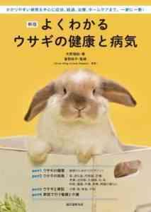 ウサギの主な眼疾患とその治療