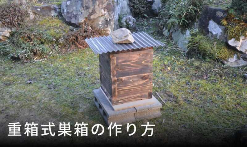 カセットミツバチの巣箱を作る方法は?