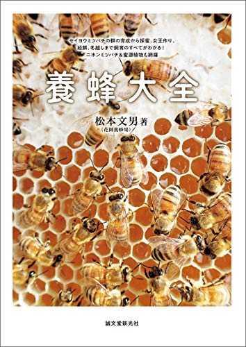 ミツバチの家族の購入価格