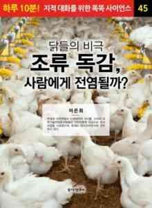닭과 닭의 조류 인플루엔자